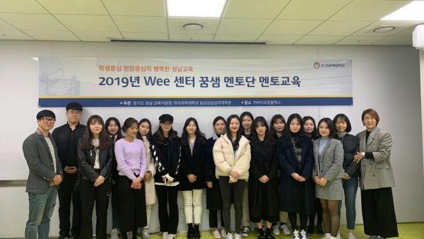 2019-1 5월 WEE 센터 방문