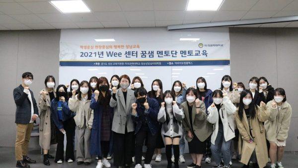 2021년 상담심리 현장실습 성남교육지원청 WEE 센터 꿈샘멘토단
